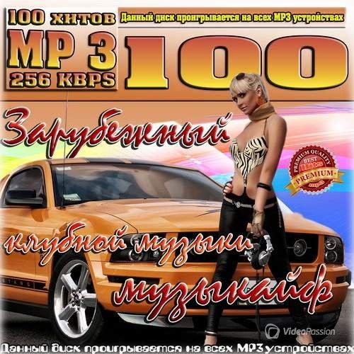 VA-Зарубежный музыкайф клубной музыки (2014)  1414427236 edick5bcf4lowgb