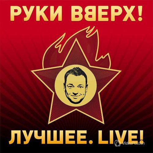 ���� ����� ������. Live! (2014)