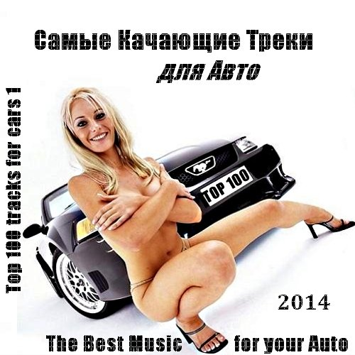 VA-The Best Music for your Auto - Top 100 Vol. 1 (2014)