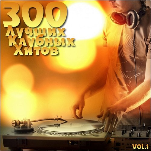 VA-300 Best Club Hits Vol. 1 (2014)