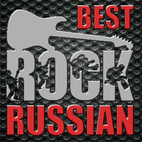 VA-Best Russian Rock (2014)
