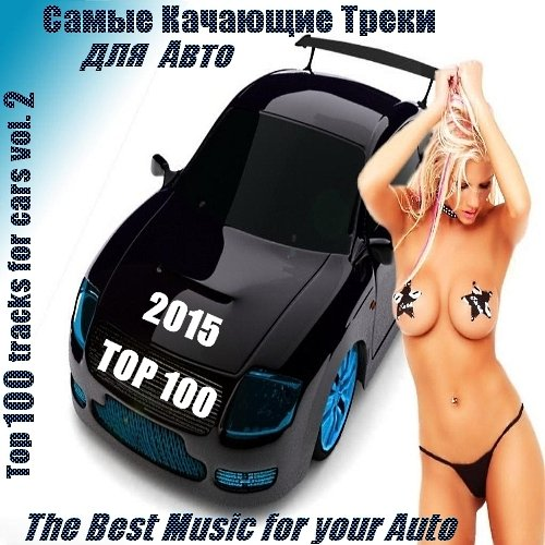 VA-The Best Music for your Auto - Top 100 Vol. 2 (2015)