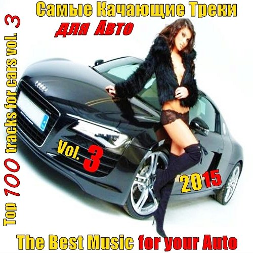 VA-The Best Music for your Auto - Top 100 Vol. 3 (2015)