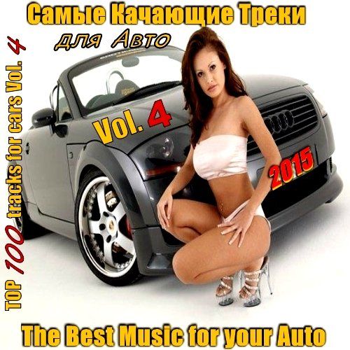 VA-The Best Music for your Auto - Top 100 Vol. 4 (2015)