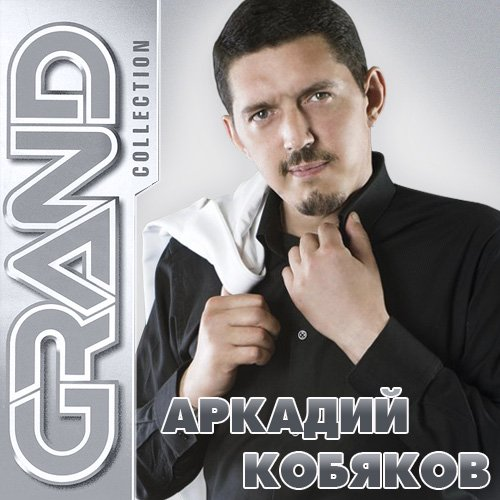 ������� ������� - Grand Collection (2015)