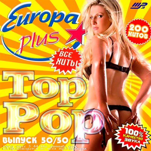 VA-Top Pop 50/50 (2015)