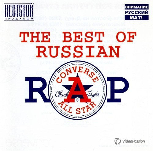 The Best Of Russian Rap (2015)