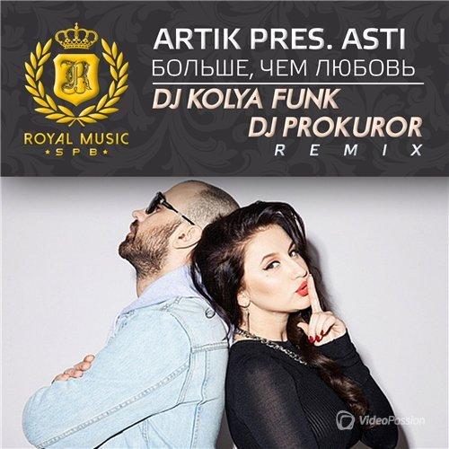Artik pres. Asti - ������, ��� ������ (DJ Kolya Funk & DJ Prokuror Remix 2015)