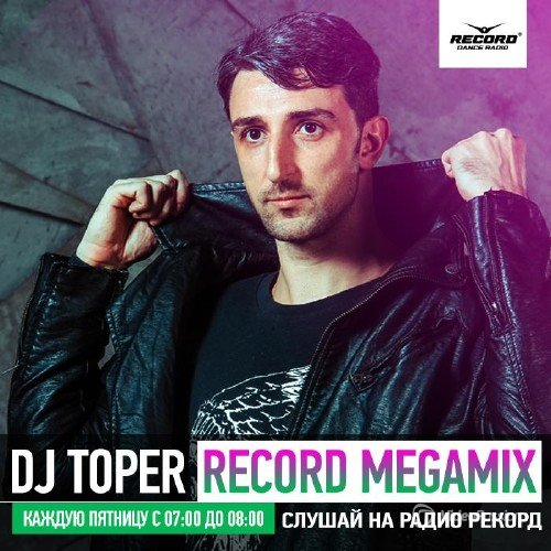 Record Megamix by Toper - Radio Record 05 CD (2015)