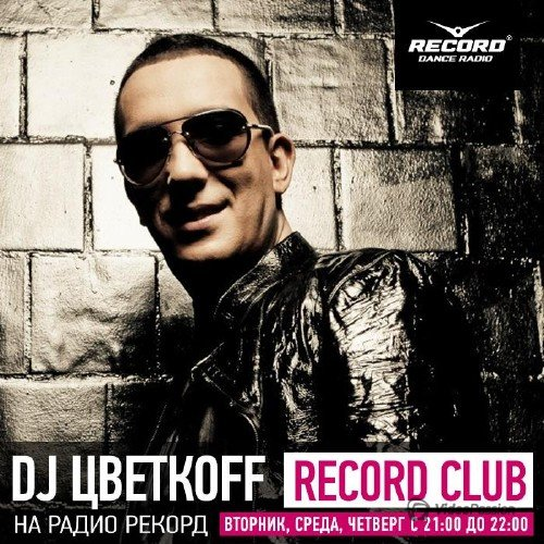 DJ Цветкоff - Record Club #23 (09.06.2015)