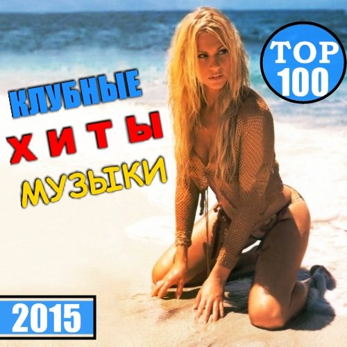 VA-TOP 100 Club Hits Music (2015)