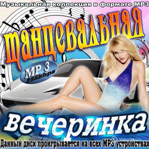 Слушать И Скачать Песни Для Вечеринки Русские
