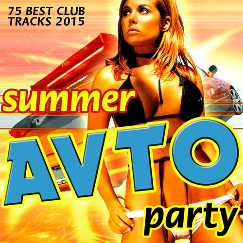 VA-Summer Avto Party (2015)