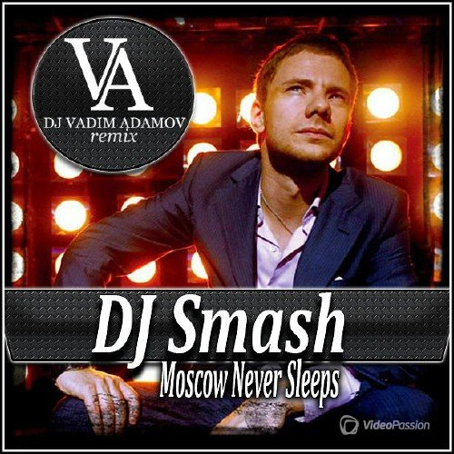 DJ Smash - Moscow Never Sleeps (DJ Vadim Adamov Remix) (2015)
