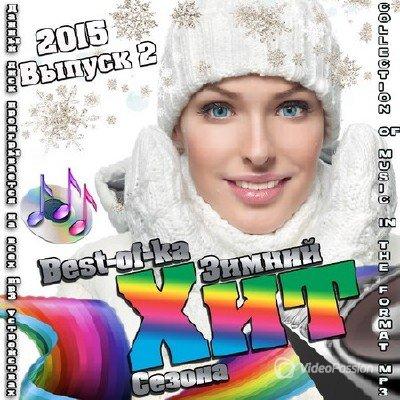 Best-of-ka ������ ��� ������ ������ 2 (2015)