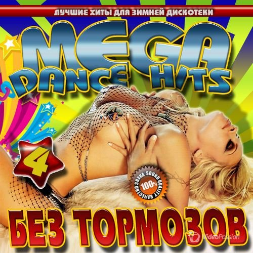 VA-Mega Dance Hits �4 (2015)