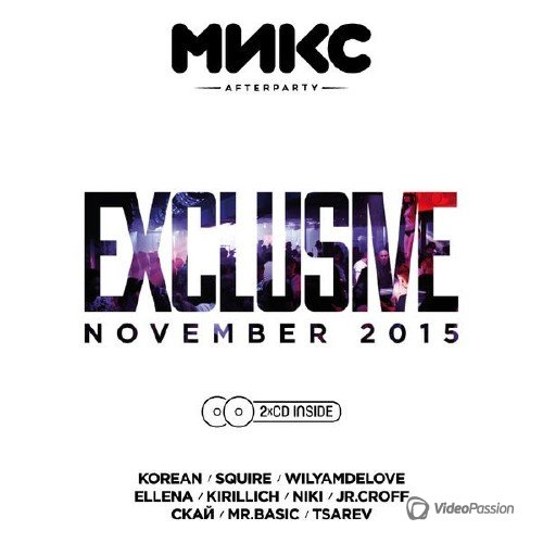 МИКС afterparty – Exclusive November 2015 [10CD]