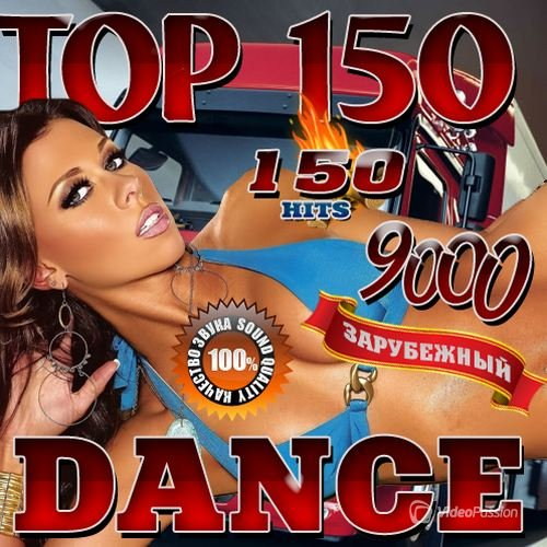 VA-Top 150 Dance (2016)