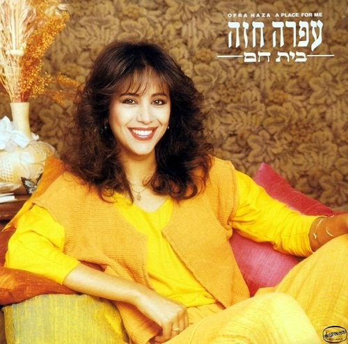 Ofra Haza - A Place for Me [Reissue] (2002)
