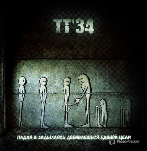ТТ-34 - Падая и задыхаясь добиваешься единой цели (2016)