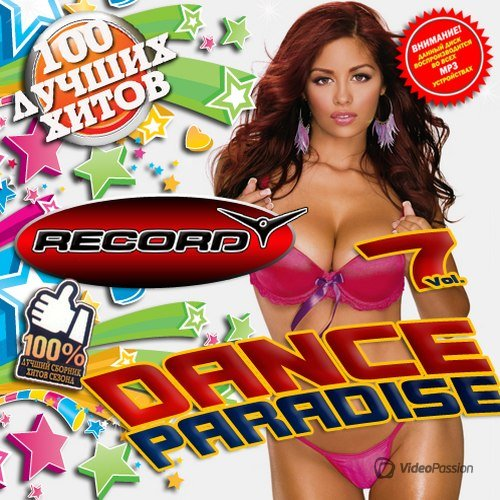 VA-Dance Paradise Vol.7 (2016)