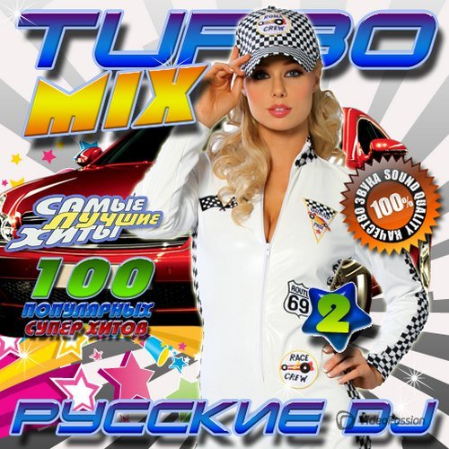 VA-Turbo Mix №2 Русские DJ (2016)