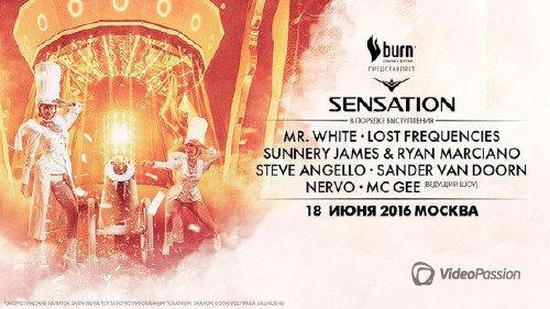 Sensation Russia (Welcome to the Pleasuredome, Moscow) (18.06.2016)