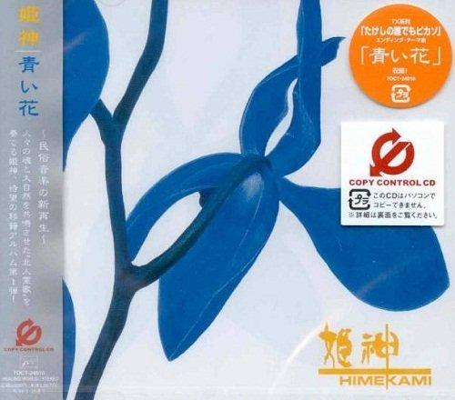 Himekami - Aoi-Hana (2003)
