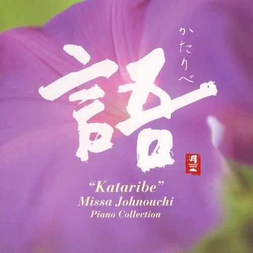 Missa Johnouchi - Kataribe (2003)