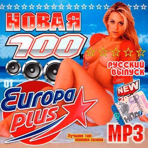 VA-Новая 100ка от Europa Plus Русский выпуск (2016)