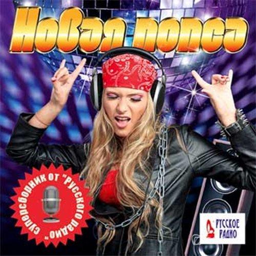 VA-Новая попса от Русского радио (2016)