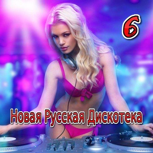 Новая Русская Дискотека 6 (2016)