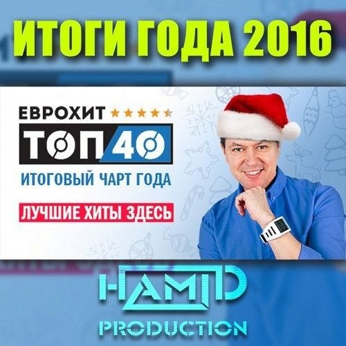 VA-EuroHit Top 40 - Results of the Year 2016 (2016)