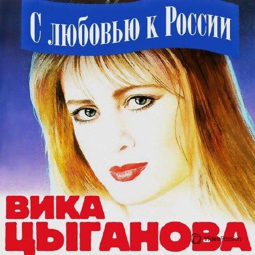 Вика Цыганова – С любовью к России (2017)