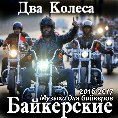 VA-Two Wheels - Biker (2016-2017)