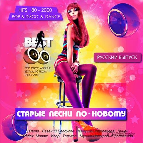 VA-Старые песни по-новому. Русский выпуск (2017)