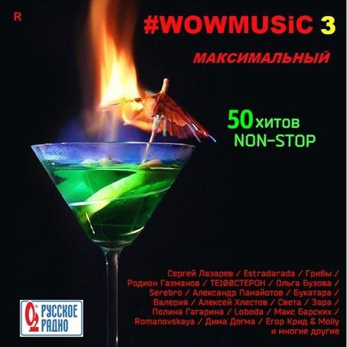 WOWMUSIC 3 Максимальный (2017)