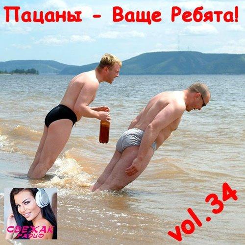 Пацаны - Ваще Ребята! Vol.34 (2017)