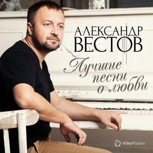 Александр Вестов – Лучшие песни о любви (2017)