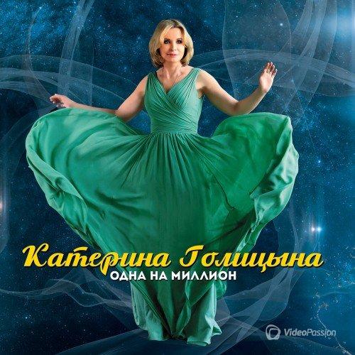 Катерина Голицына – Одна на миллион (2017)