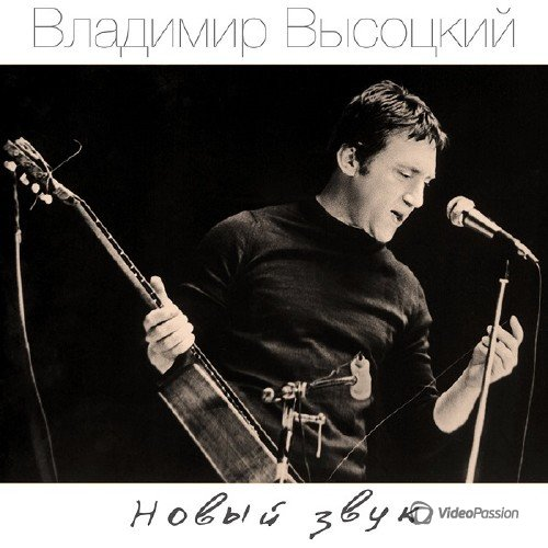 Владимир Высоцкий – Новый звук (2CD) (2017) [cd rip]