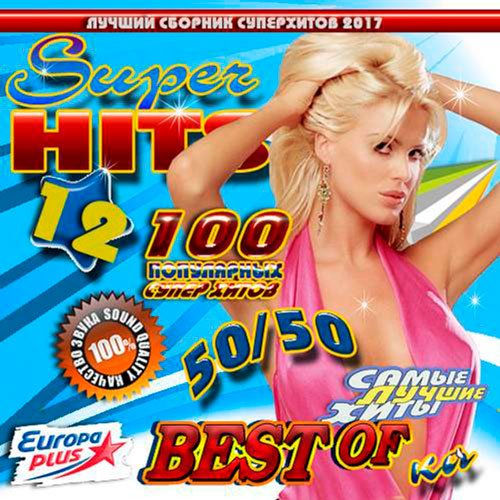 VA-Super Hits №12 (2017)
