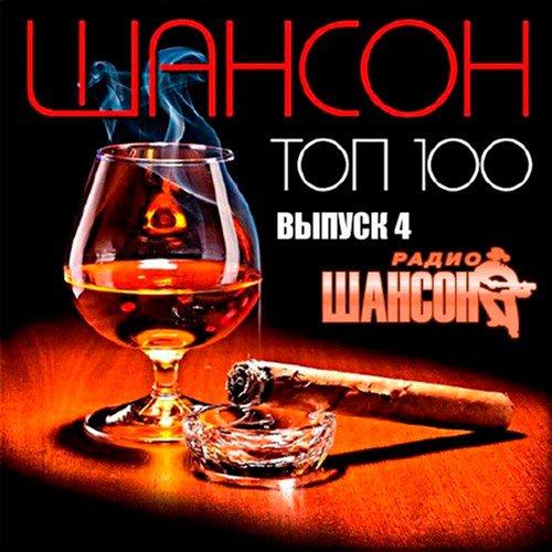 VA-Топ 100 радио Шансон 4 (2017)
