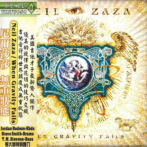 Neil Zaza - When Gravity Fails (Taiwan Edition) (2006)