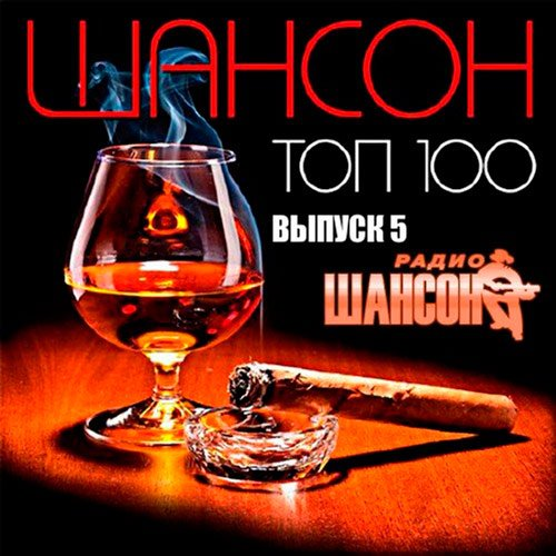 VA-Топ 100 радио Шансон 5 (2017)