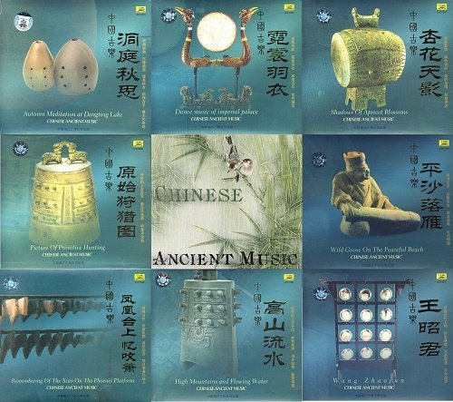 VA - Chinese Ancient Music Collection, Vol.1-8 (2003) (Lossless / MP3)