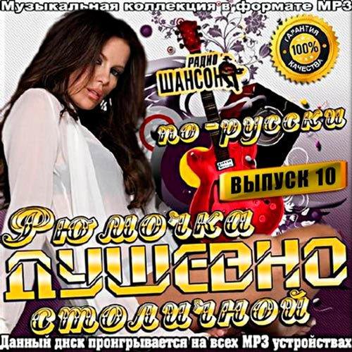 VA-Рюмочка Столичной от радио Шансон 10 (2017)