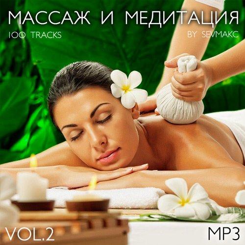 VA-Массаж и медитация Vol.2 (2019)