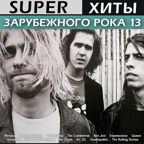 VA-Super Хиты Зарубежного Рока 13 (2019)