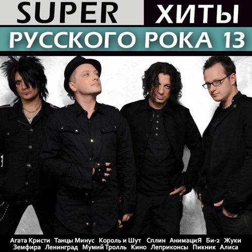 VA-Super Хиты Русского Рока 13 (2019)